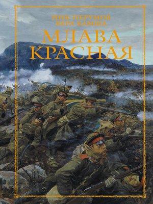 cover image of Млава Красная
