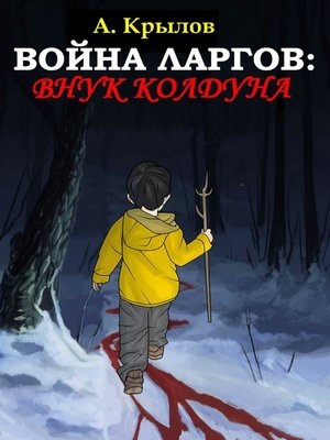 cover image of Война ларгов