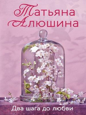 cover image of Два шага до любви