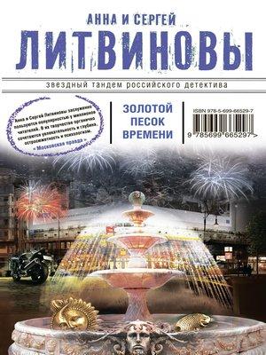 cover image of Золотой песок времени (сборник)