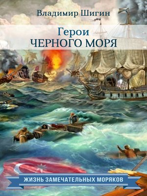 cover image of Герои Черного моря