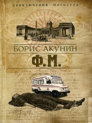 cover image of Ф. М.