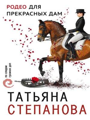 cover image of Родео для прекрасных дам