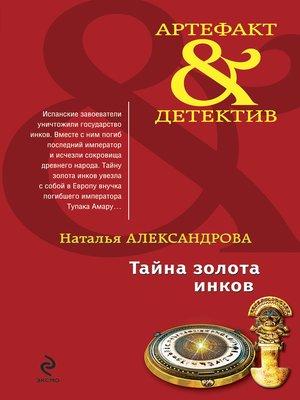 cover image of Тайна золота инков