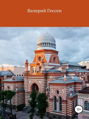cover image of К истории евреев