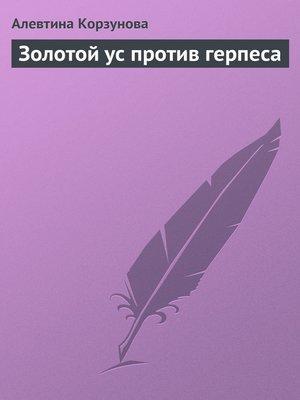 cover image of Золотой ус против герпеса