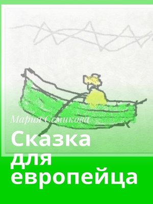 cover image of Сказка для европейца