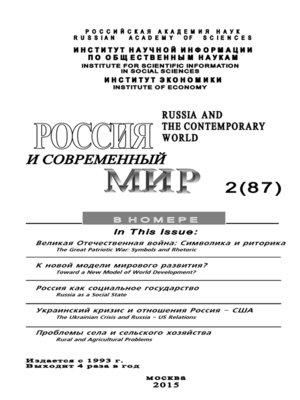 cover image of Россия и современный мир №2 / 2015