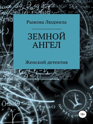 cover image of Земной ангел
