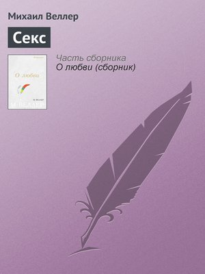 cover image of Секс
