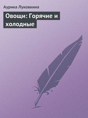 cover image of Овощи