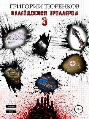 cover image of Калейдоскоп триллеров 3