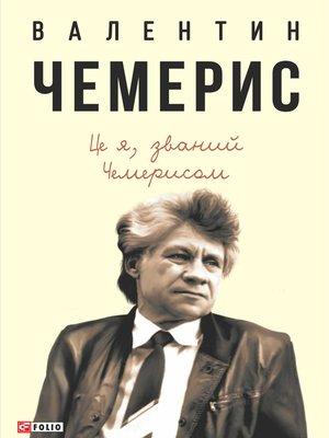 cover image of Це я, званий Чемерисом...