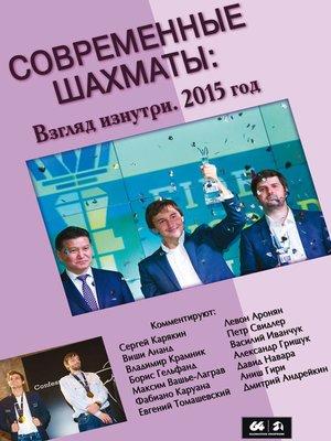 cover image of Современные шахматы