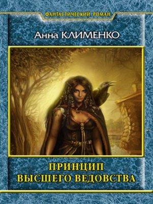 cover image of Принцип высшего ведовства