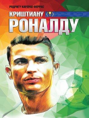 cover image of Криштиану Роналду