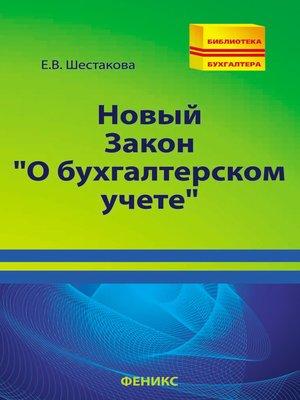 cover image of Новый Закон «О бухгалтерском учете»