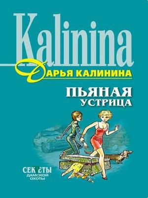 cover image of Пьяная устрица