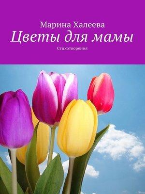 cover image of Цветы длямамы. Стихотворения