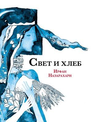 cover image of Свет и хлеб (сборник)