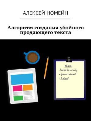 cover image of Алгоритм создания убойного продающего текста