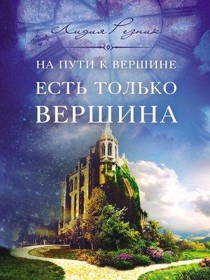 cover image of На пути к вершине есть только вершина