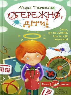 cover image of Обережно, діти!