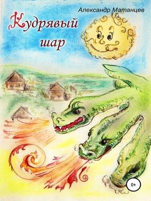 cover image of Кудрявый шар