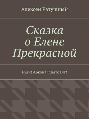 cover image of Сказка оЕлене Прекрасной. Руян! Аркона! Святовит!