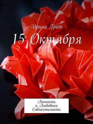 cover image of 15 октября. Личность илюбовная совместимость