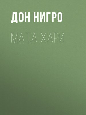 cover image of Мата Хари