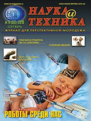 cover image of Наука и техника №09/2010