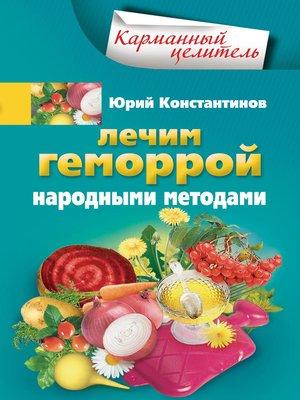 cover image of Лечим геморрой народными методами