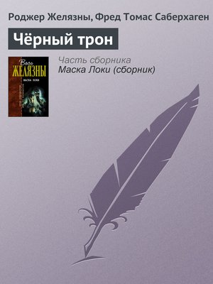cover image of Чёрный трон