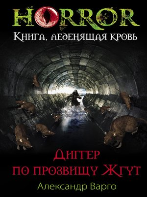 cover image of Диггер по прозвищу Жгут