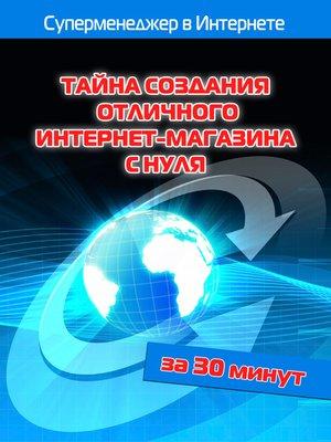 cover image of Тайна создания отличного интернет-магазина с нуля