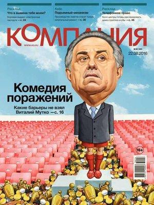 cover image of Компания 30-2016