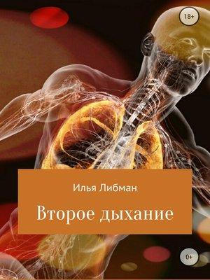 cover image of Второе дыхание