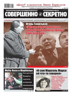 cover image of Совершенно Секретно 03-2018