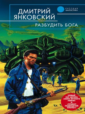 cover image of Разбудить бога