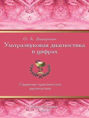 cover image of Ультразвуковая диагностика в цифрах