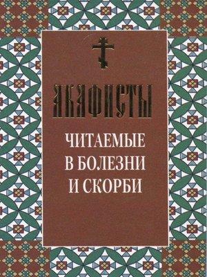 cover image of Акафисты читаемые в болезни и скорби