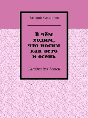 cover image of Загадки ободежде. Развивающее чтение детям