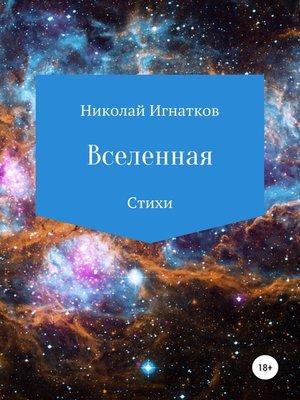 cover image of Вселенная. Сборник стихотворений