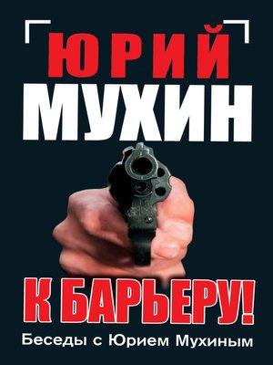 cover image of К барьеру! Беседы с Юрием Мухиным