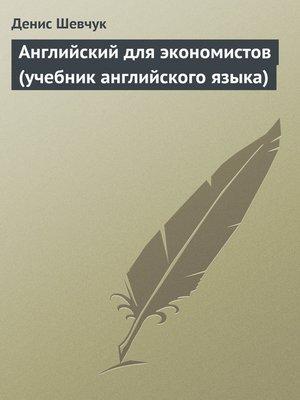 cover image of Английский для экономистов (учебник английского языка)