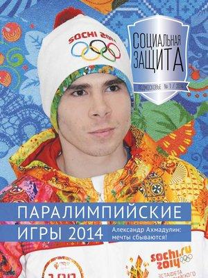 cover image of Социальная защита. Подмосковье №1 2014