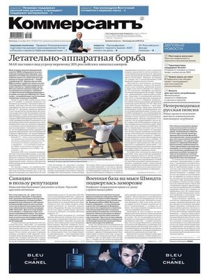 cover image of Коммерсантъ (понедельник-пятница) 204-2015