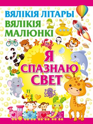 cover image of Я спазнаю свет