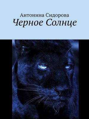 cover image of Черное Солнце